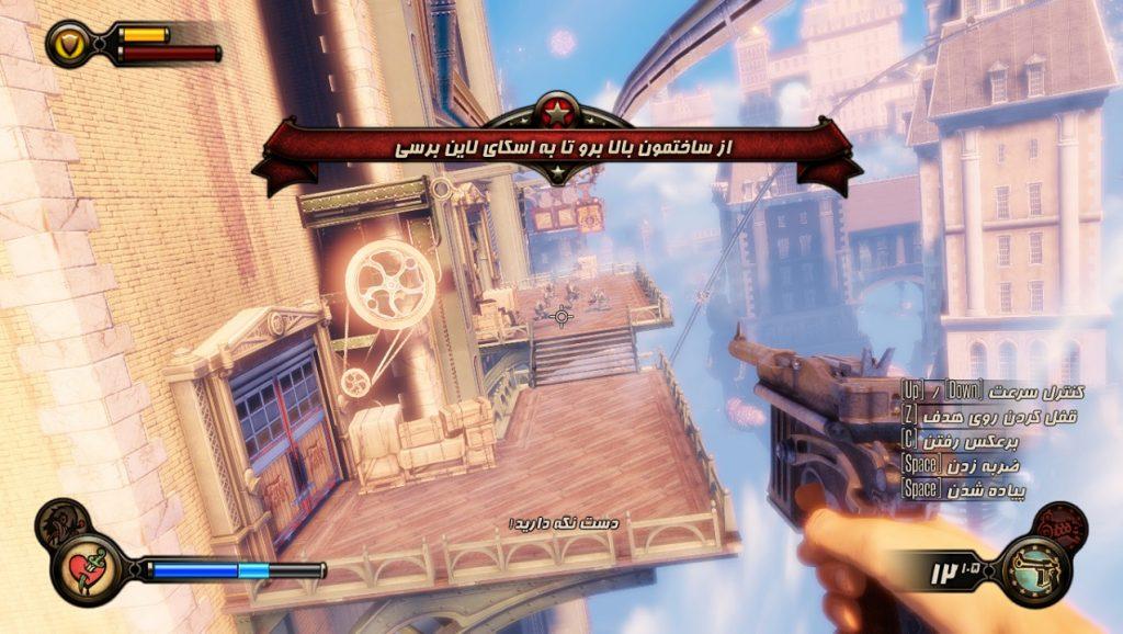 Bioshock Infinite-01-زیرنویس-فارسی-بایوشاک
