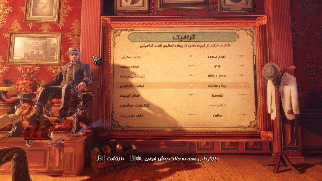Bioshock Infinite-06-زیرنویس-فارسی-بایوشاک